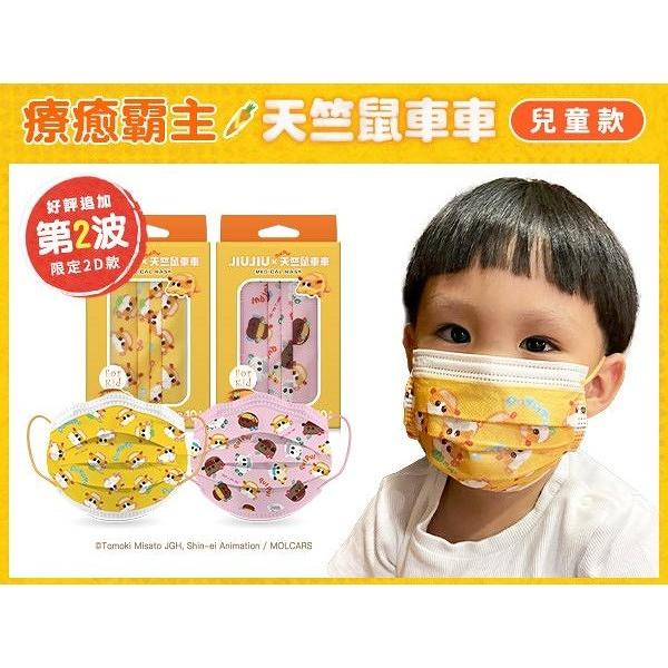 親親 JIUJIU 兒童醫用口罩(10入)天竺鼠車車第二波 款式可選 MD雙鋼印【小三美日】