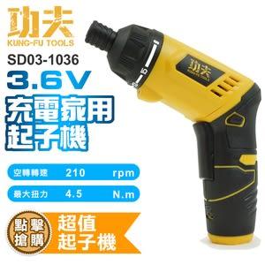 【功夫】SD03-1036H充電起子機-3.6V 家用型