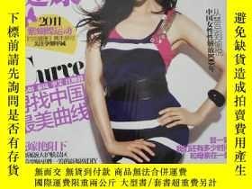 二手書博民逛書店時尚健康(2011年第5期罕見總第231期)林志玲 綻放內在光芒