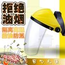 透明防護面罩防飛沫面具廚房炒菜做飯防油煙防油濺外出 洛小仙女鞋
