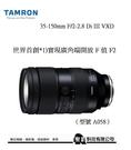 【預購中】TAMRON 35-150mm F2-2.8 Di III VXD ( A058 ) for SONY FE接環 大光圈人像變焦鏡【公司貨】