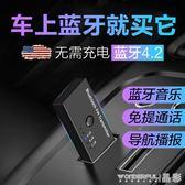 藍芽適配器 車載MP3播放器USB藍芽接收器免提電話汽車音響音樂FM發射器4.2 晶彩生活
