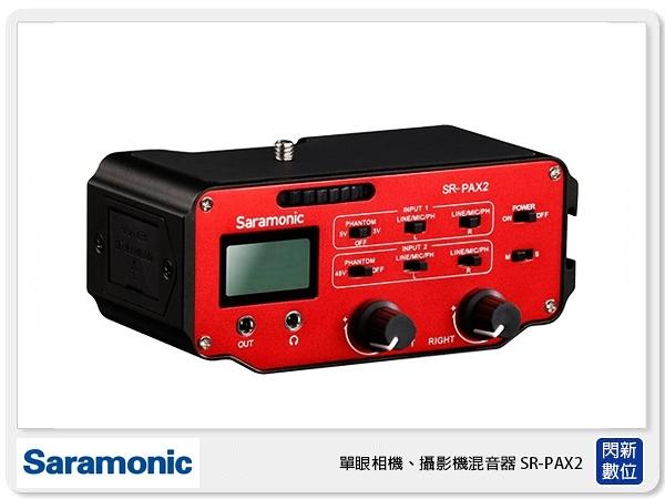 Saramonic 楓笛 SR-PAX2 單眼相機、攝影機混音器 即時監聽(SRPAX2 公司貨)