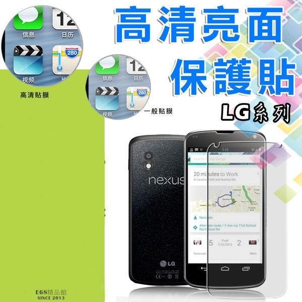 E68精品館 高清 LG G2 D802 G pro E988 Nexus 4 E960 保護貼 Black P970 4X HD P880 G4 H815 保貼防刮防指紋 D855