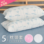 【BELLE VIE】水洗舒柔棉枕套 (45x75cm )2入組花朵-白