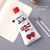 文具盒 韓國個性搞怪創意牙膏造型文具用品男鉛筆袋小學生鉛筆筆盒 4色 交換禮物