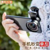 廣角鏡頭廣角手機鏡頭微距iPhone抖音神器7p攝像頭魚眼蘋果8X通用單反拍照高清 曼莎時尚