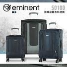 《熊熊先生》eminent行李箱 萬國通路28吋 S0100