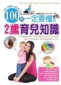 (二手書)100個一定要懂的2歲育兒知識