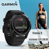 【GARMIN 穿戴裝置】Fenix 5 多元風尚款 進階複合式戶外 GPS腕錶 手錶 運動錶 全能錶 健身腕錶