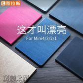 圖拉斯iPad mini4保護套mini2防摔殼Pad蘋果平板迷你1/3超薄i全包【叢林之家】