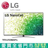 LG樂金75型一奈米4K AI語音物聯網電視75NANO86SPA含配送+安裝【愛買】