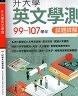二手書R2YB2018年6月初版一刷《升大學英文學測 99~107學年試題題本+