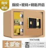 保險櫃家用小型入墻抽屜25家用保險櫃箱入衣櫃防盜密碼隱形保險箱CY『韓女王』