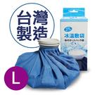 冰溫敷袋 冷熱敷袋 冰敷熱敷兩用敷袋 L-11吋