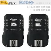 EGE 一番購】PIXEL 新版 Bishop F-510 2.4G無線雙機拍攝 閃燈觸發器 快門線【公司貨】