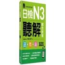 日檢N3聽解總合對策(全新修訂版)(附3回全新模擬試題+1回實戰模擬試題別冊+1