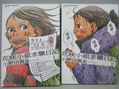 【書寶二手書T5/漫畫書_MPH】花咲小姐求職記_1&2集合售_小野田真央