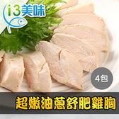 【愛上美味】超嫩油蔥舒肥雞胸4包