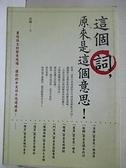 【書寶二手書T1/語言學習_BJ9】這個詞,原來是這個意思!_許暉