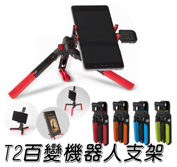 T2 百變萬能手機平板支架 固定架/手機座/懶人夾/手機支架/手機架/平板座/創意禮品/贈品