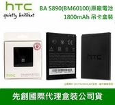 買一送一~吊卡盒裝~HTC BM60100  電池Desire 600 606h 608T