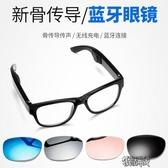 藍芽耳機眼鏡防藍光智慧觸控戶外騎行太陽鏡 YXS街頭布衣