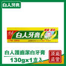 【白人】護齒潔白牙膏130g/支...