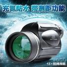 望遠鏡 單筒望遠鏡13X50高倍高清單筒非紅外充氮防水測距 微光夜視觀鳥鏡 快速出貨