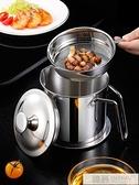 304不銹鋼油壺家用帶濾網儲油罐壺帶蓋油瓶廚房過濾油罐濾油神器 夏季新品