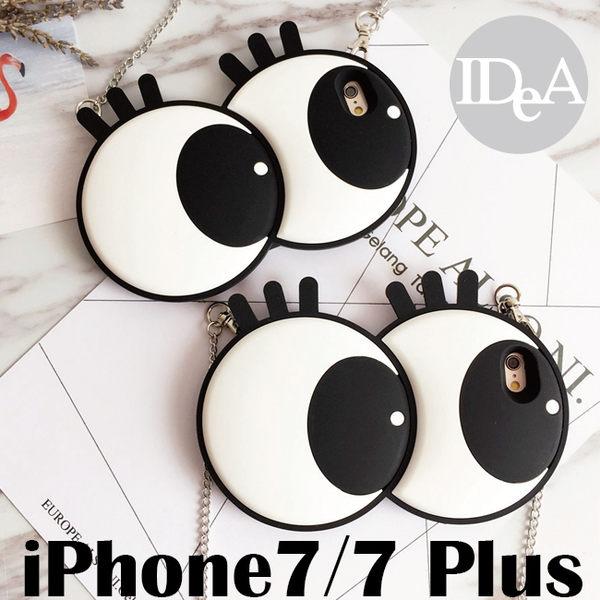 IDEA iPhone7/7 Plus 可愛大眼睛矽膠手機保護套+鐵鍊掛繩 TPU清水果凍軟殼 韓國東大門 南大門睫毛