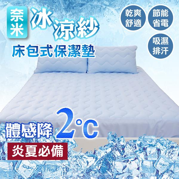 床包式保潔墊 奈米冰涼紗 - 雙人(單品不含枕套) 一觸即涼、可機洗、涼感舒適、MIT台灣製造