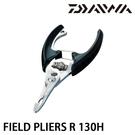 漁拓釣具 DAIWA FIELD PLIERS R 130H 13cm [路亞鉗]