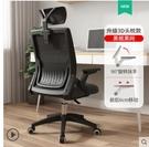 電腦椅家用辦公椅學習椅子靠背舒適久坐學生工學升降轉椅電競座椅 快速出貨