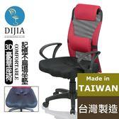 椅子專科【嚴選款電腦椅】MIT 辦公椅 免運費 DIJIA