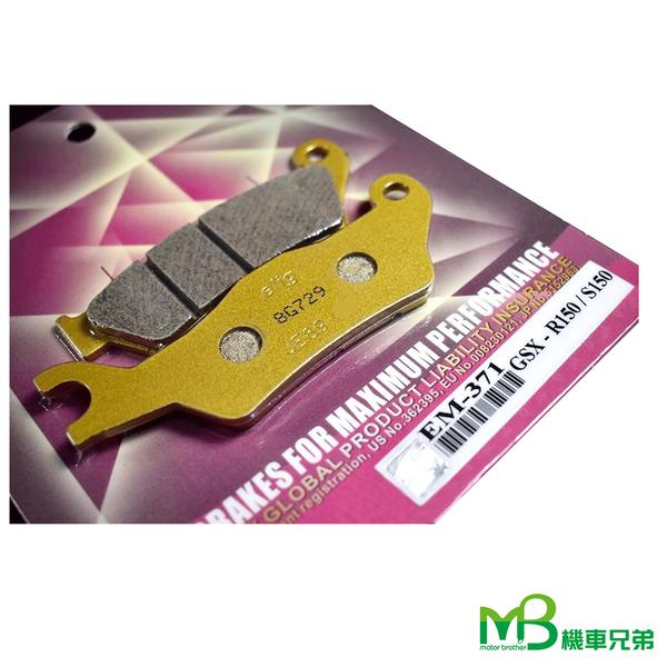 機車兄弟【ELIG  陶瓷碟式煞車皮 】 (GSX-R150/S150)