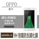 OPPO  R11  9H鋼化玻璃膜 螢幕保護貼 貼膜 手機螢幕貼 保護貼【Parade.3C派瑞德】