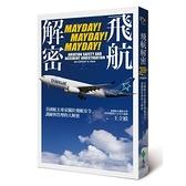飛航解密(美國航太專家關於飛航安全訓練與管理的大解