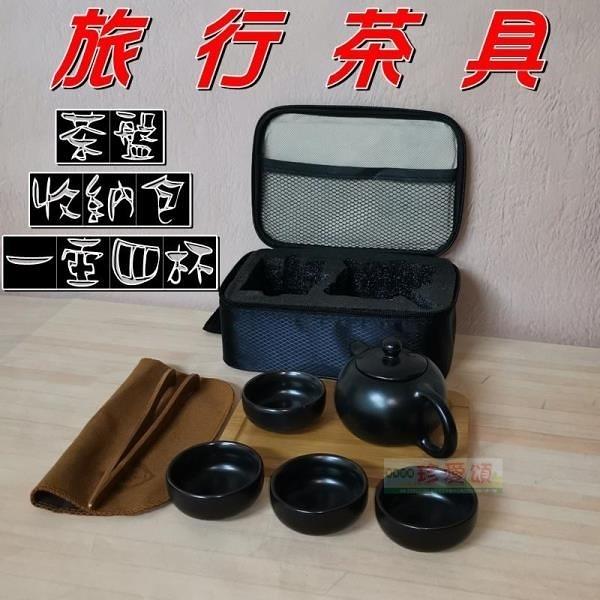 【南紡購物中心】旅行茶具 一壺四杯 附收納包