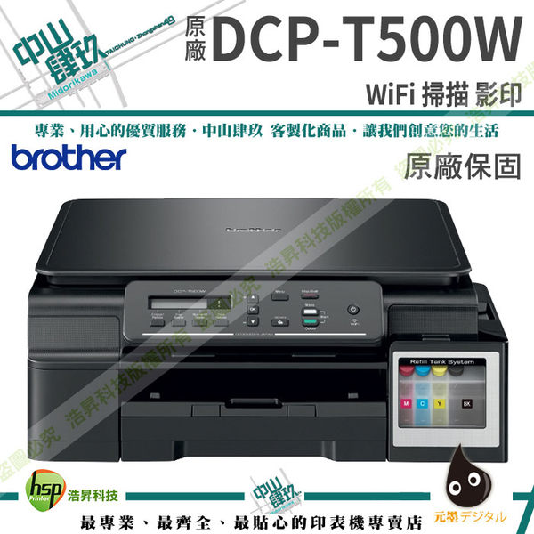 Brother DCP-T500W 原廠連續供墨彩色複合機【一年保固+送黑墨+200禮券+彩噴】