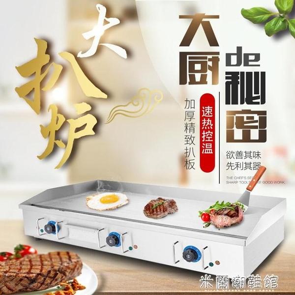電扒爐 220V鐵板燒鐵板商用0.9米1.2米大型手抓餅機器冷面鴨腸電扒爐加長加大 618大促銷YYJ