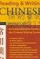 二手書R2YB v2 1999《Reading&Writing CHINESE
