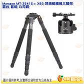 送LENSPEN拭鏡筆 Marsace MT-3541S + XB3 頂級碳纖維三腳架 雲台 套組 公司貨 載重25KG