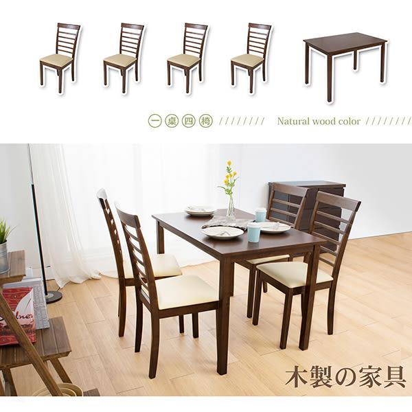 桌椅 餐桌椅組【均一價】Amos安摩半實木一桌四椅 HG MESA-1+4【多瓦娜】