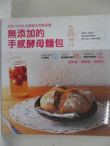 【書寶二手書T3/餐飲_ERG】無添加的手感酵母麵包_相田百合子