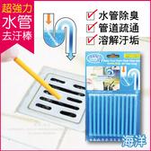 3盒超值組★Sani Sticks水管疏通去汙棒 12入/盒 薰衣草、海洋、柑橘、檸檬