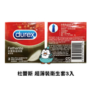Durex杜蕾斯衛生套 保險套 超薄裝衛生套3入