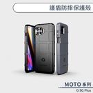 MOTO G 5G Plus 護盾防摔保護殼 Motorola 手機殼 防摔殼 保護套