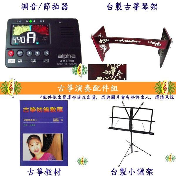古箏 [網音樂城] 珍琴 紫檀 紅木 黃楊木 貝雕 喜上眉梢 Guzheng (附 台製琴架  )