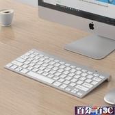 無線鍵盤筆記本電腦台式機USB外接家用辦公打字專用蘋果 【寶貝兒童裝】